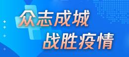 【专题】众志成城 战胜疫情——抗击新型冠状病毒感染的肺炎疫情