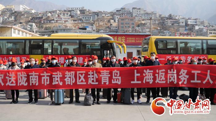 """【甘肃全民战""""疫""""】陇南武都区组织首批70名外出务工人员乘包车赴青岛、上海返岗就业"""