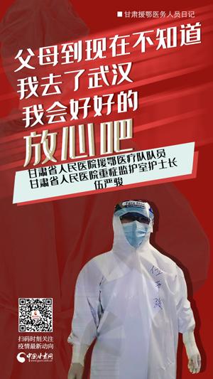 """直击""""疫""""线!甘肃援鄂医务人员日记系列海报(2)"""
