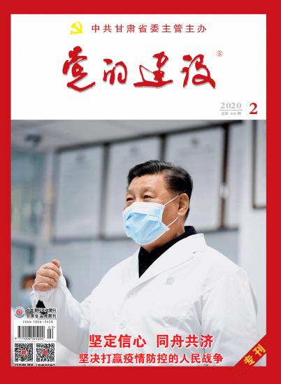 《党的建设》杂志 2020年第2期 总第448期