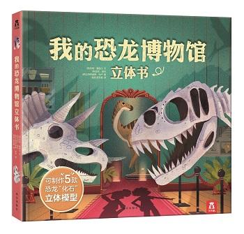 我的恐龙博物馆立体书