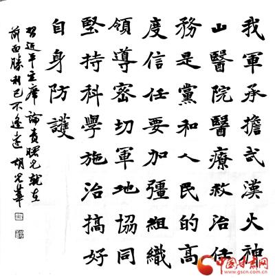 """【甘肃文艺界战""""疫""""】书法类精品展(四)"""