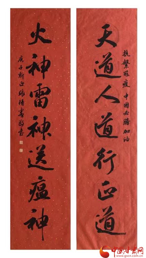 """【甘肃文艺界战""""疫""""】书法类精品展(五)"""