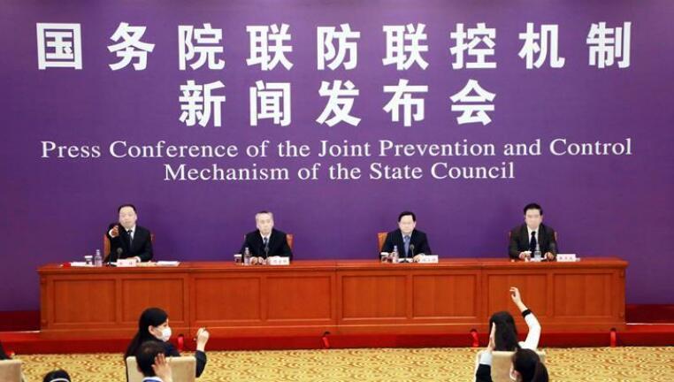 国务院联防联控机制就现阶段公共场所等疫情防控有关情况举行发布会