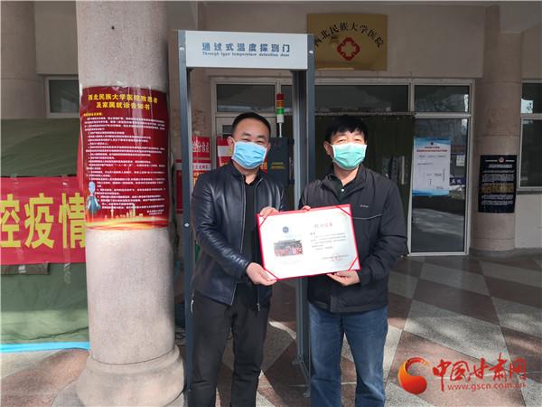 西北民大校友捐赠测温门 助力防控战疫情(图)