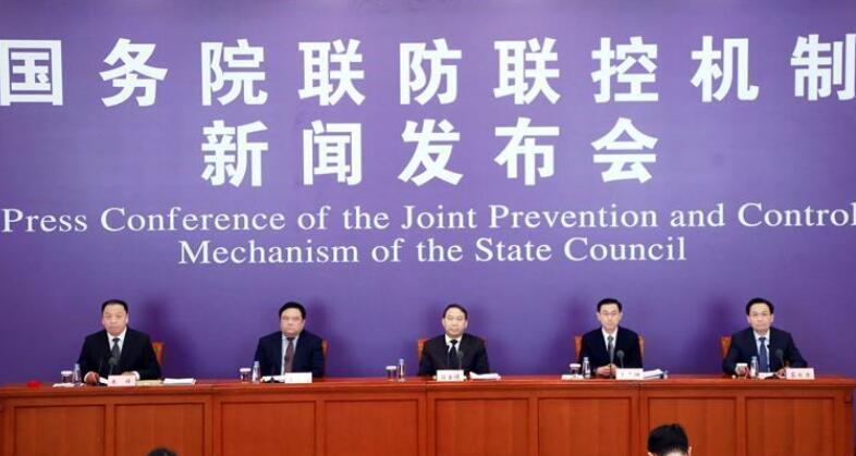 国务院联防联控机制就为疫情防控和复工复产提供财税政策支持有关情况举行发布会