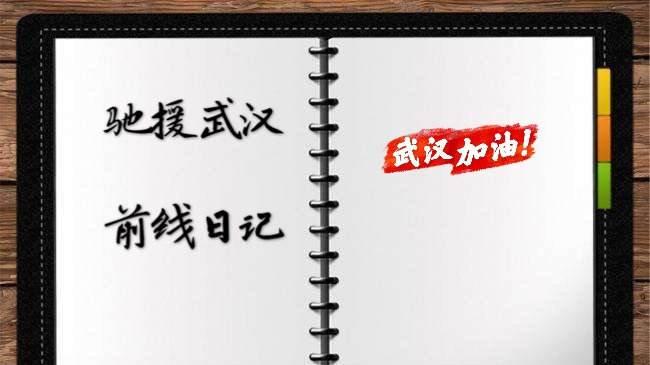 """【甘肃文艺界战""""疫""""·文学类005作品】)弱水吟《武汉日记(外三首)》"""