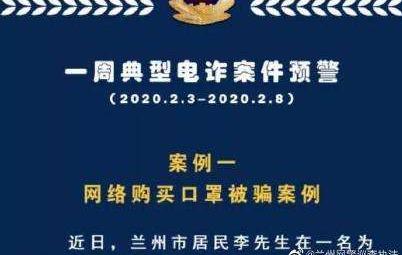 甘肃省公安厅发布一周典型电诈案件预警