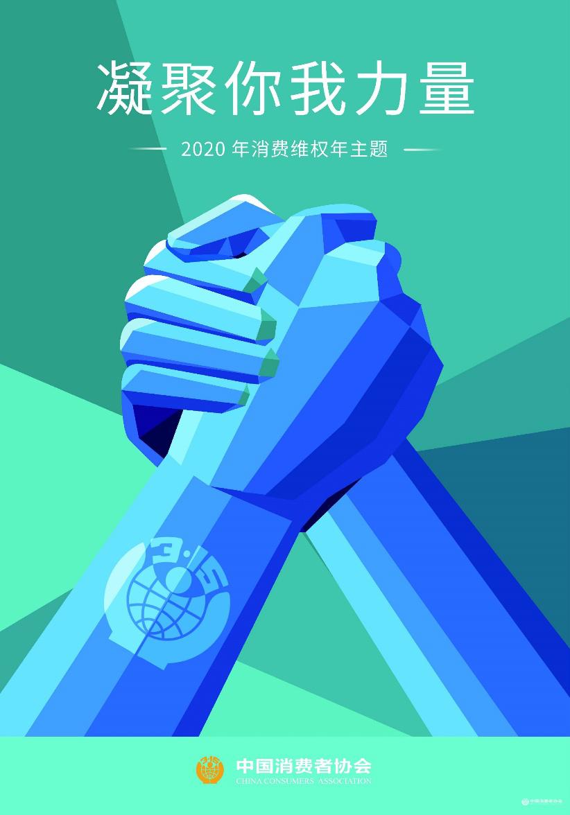 凝聚你我力量 2020年甘肃省3·15消费维权行动启动