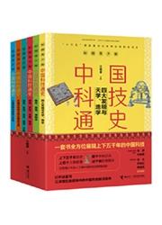 彩图青少版《中国科技通史》出版