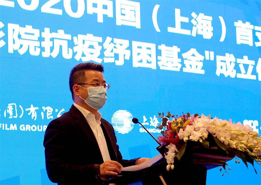 """(文化)(2)上海:设立""""影院抗疫纾困基金"""" 激发影院行业活力"""