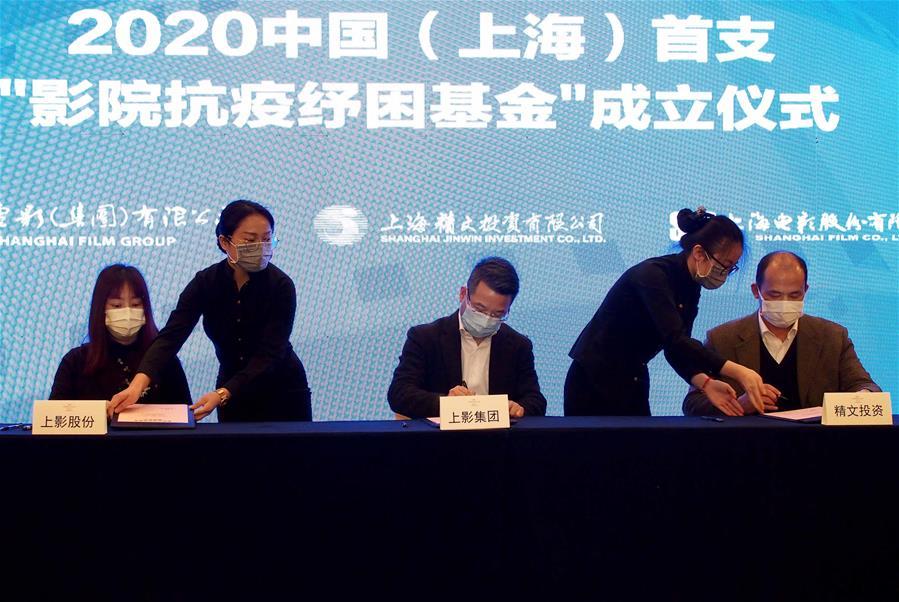 """(文化)(1)上海:设立""""影院抗疫纾困基金"""" 激发影院行业活力"""