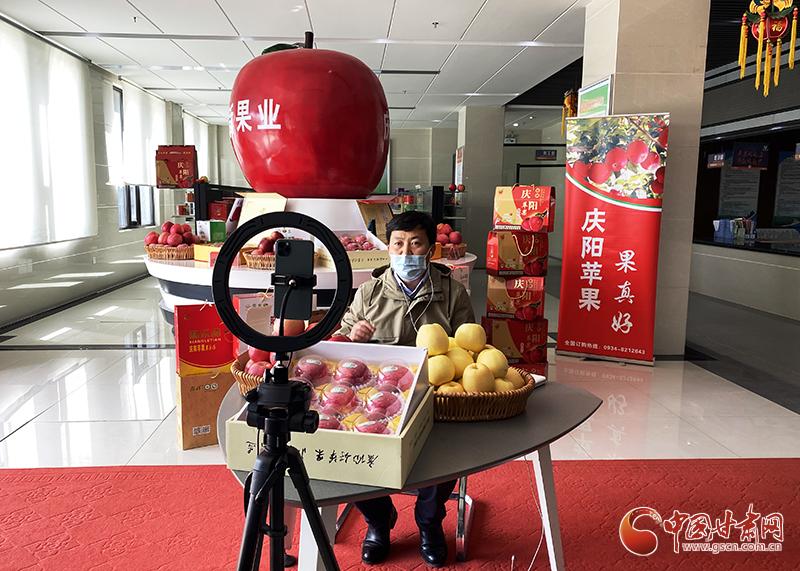 甘肃庆阳:副市长网上直播卖苹果 电商纾解苹果滞销难题(图)
