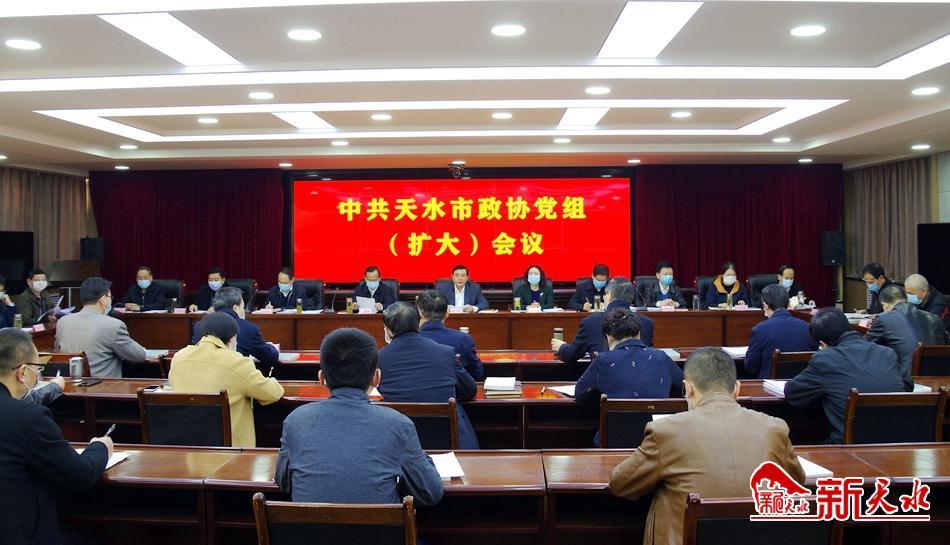 天水市政协召开党组(扩大)会议