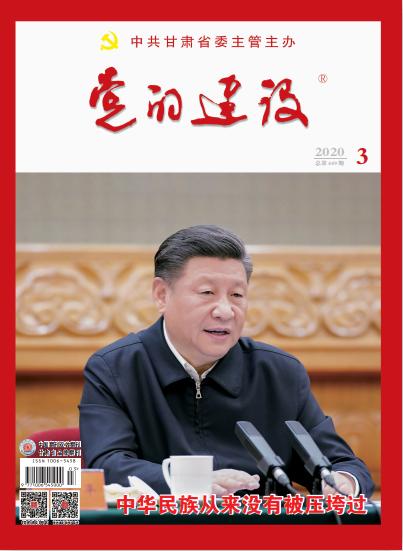 《党的建设》杂志 2020年第3期 总第449期