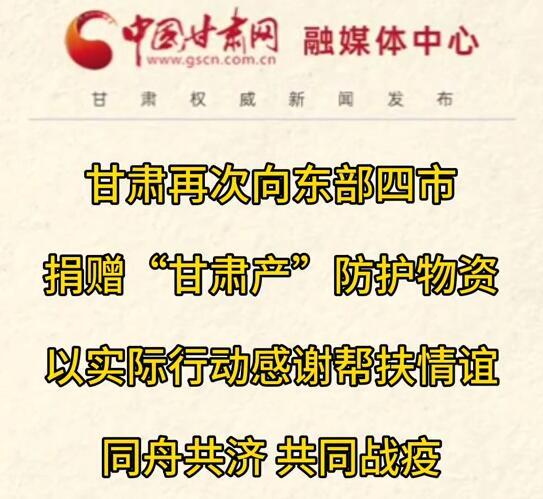 甘肃再次向东部协作四市捐赠自产防疫物资