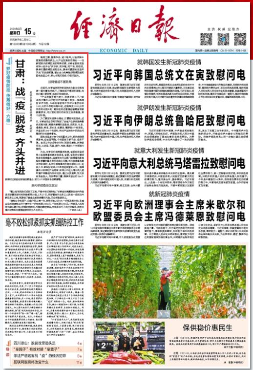 """【中央媒体看甘肃】甘肃:战""""疫""""脱贫 齐头并进"""