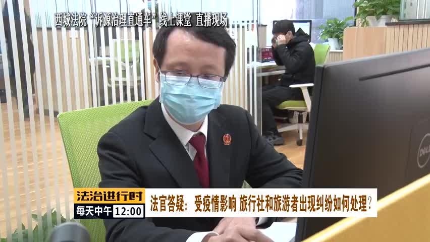 法官答疑:受疫情影响 旅行社和旅游者出现纠纷如何处理?