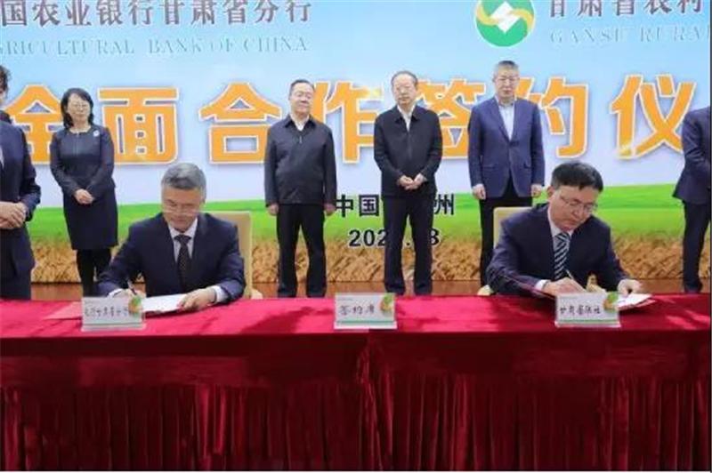 公兴搬迁  公司农业银行甘肃省分行与甘肃省农信社签署全面合作协议