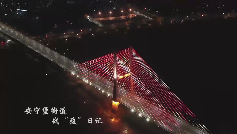 """高燃!安宁堡街道""""抗疫""""宣传片《战""""疫""""日记》发布"""