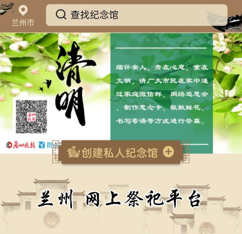 """清明云端寄哀思 兰州""""网上祭祀""""平台上线"""