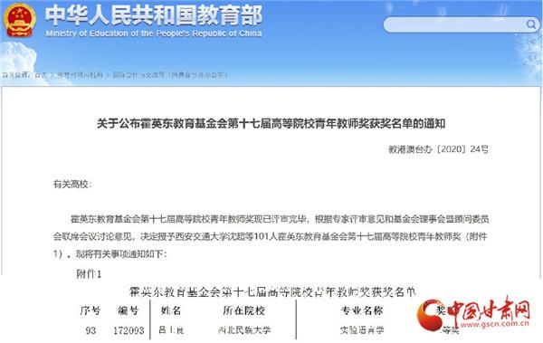 西北民大教师获霍英东基金青年教师奖(图)