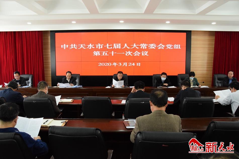 天水市七届人大常委会党组召开第五十一次会议
