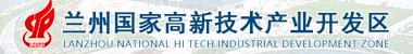 兰州国家高兴技术产业开发区