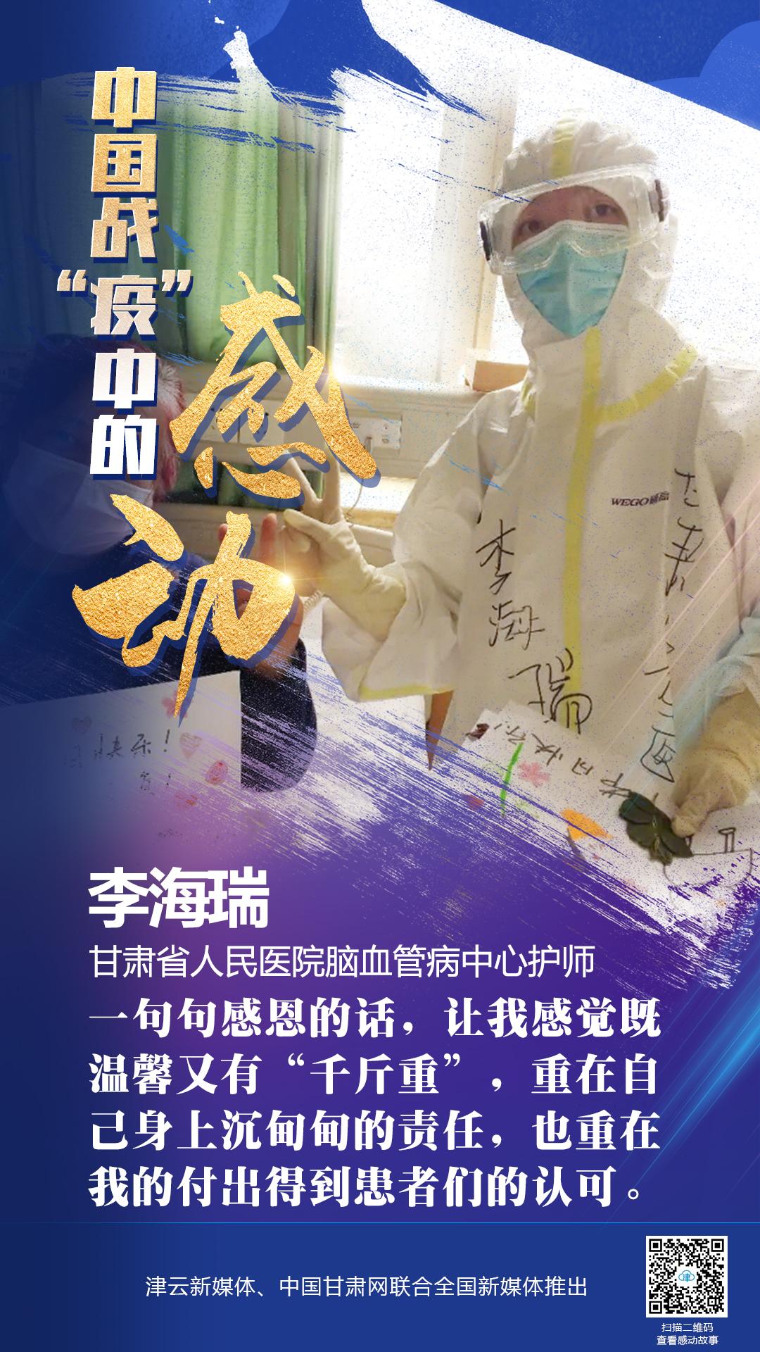 """【战""""疫""""中的感动】 省人民医院李海瑞:上下同欲者胜,风雨同舟者兴"""