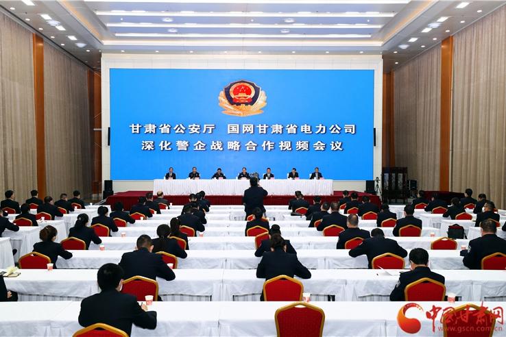 甘肃省公安厅深化与国网甘肃省电力公司警企战略合作(图)