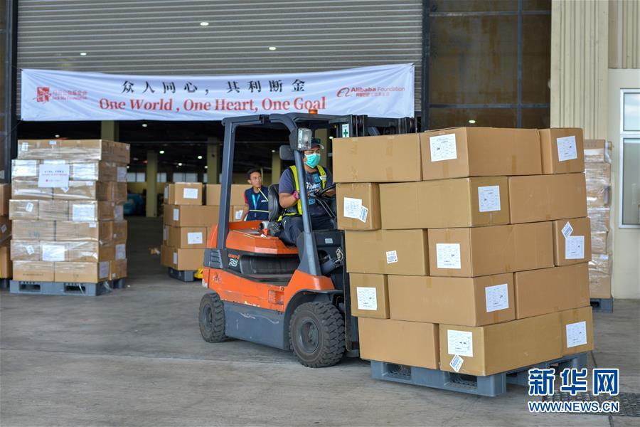(国际)(1)阿里巴巴向马来西亚捐赠防疫物资