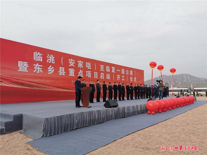 临洮(安家咀)至临夏一级公路建设正式启动