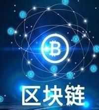 甘肃省十四个市州全部完成区块链服务网络建设