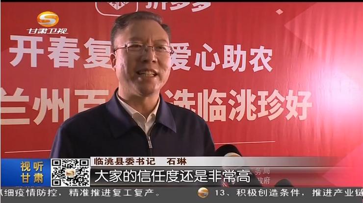 [甘肃新闻]临洮:县委书记来卖货 助农增收销百合