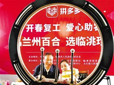临洮县委书记当起带货主播 当天在线售出3吨百合
