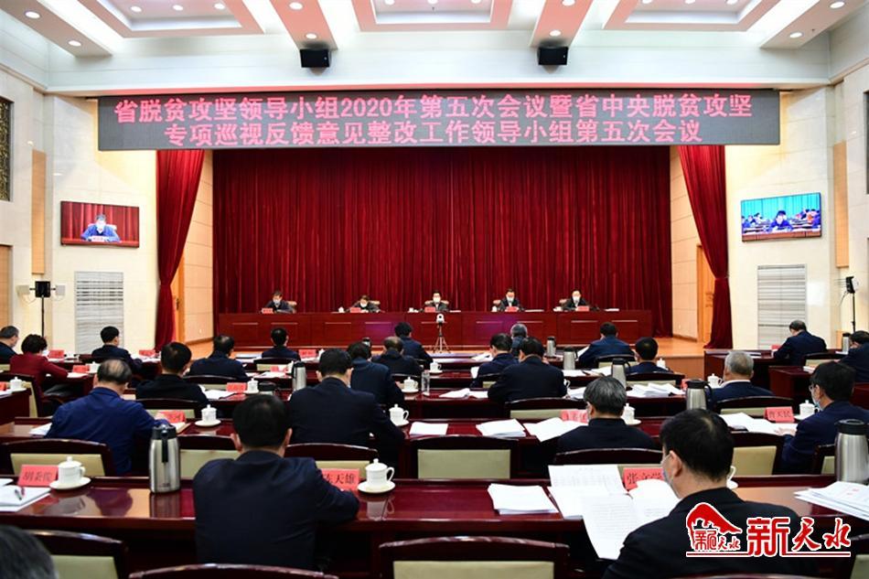 省脱贫攻坚领导小组召开会议 王锐在天水分会场作汇报