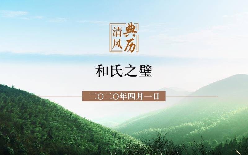 【清风典历】和氏之璧
