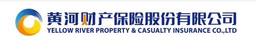 黄河财产保险股份有限公司