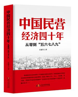 《中国民营经济四十年》