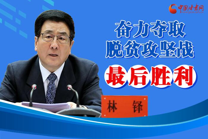 """图解丨脱贫攻坚收官战  书记省长强调""""八要"""""""