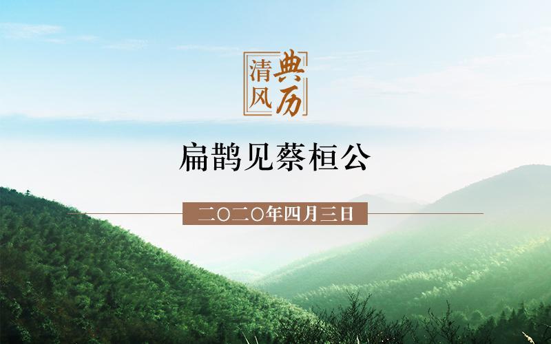 【清风典历】扁鹊见蔡桓公