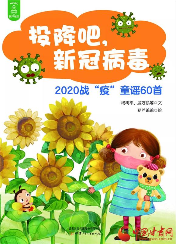 """《投降吧,新冠病毒——2020战""""疫""""童谣60首》"""