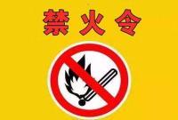 【政策】4月1日至5月31日甘肃林区、牧区等实施禁火