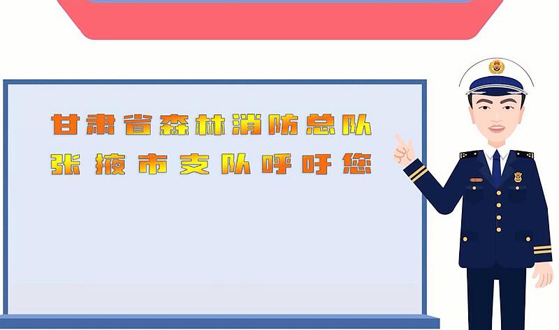 甘肃森林消防公益短片:文明祭祀 防火保林