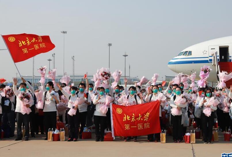 北京大学第一医院援鄂医疗队返回北京