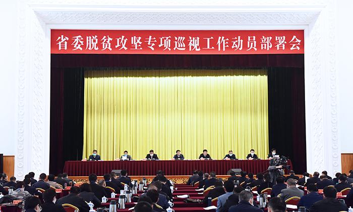甘肃省委脱贫攻坚专项巡视工作动员部署会在兰州召开  刘昌林讲话 李元平主持