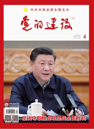 《党的建设》杂志 2020年第4期 总第450期