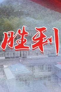 【专题】聚力决战决胜 夺取战贫全面胜利