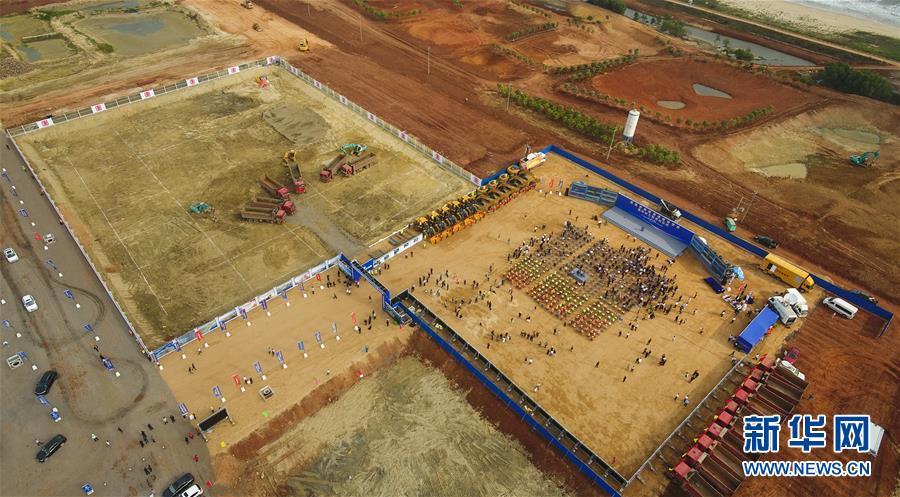 (经济)(3)海南自由贸易港建设项目集中开工和签约仪式举行