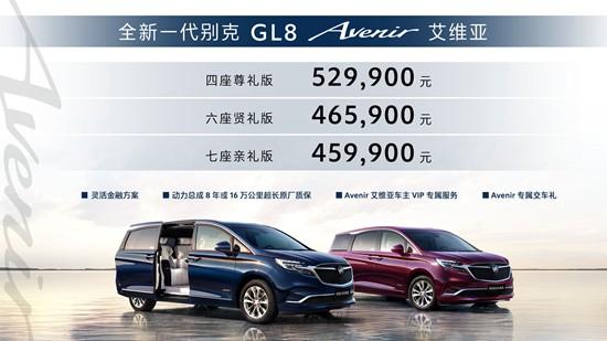 全新一代别克GL8 Avenir艾维亚上市